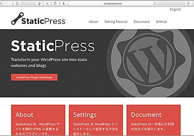 WordPressで作成したサイトやブログを静的HTMLに変換するプラグイン -StaticPress | コリス