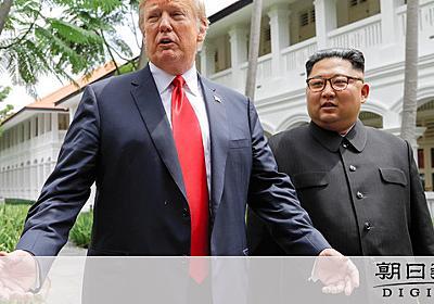 トランプ氏、正恩氏と17日に電話会談 「気が合う」:朝日新聞デジタル