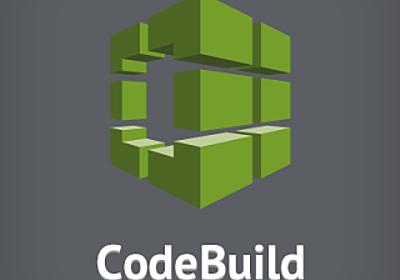 AWS CodeBuildを使って5分以上かかる処理を実行してみる | DevelopersIO