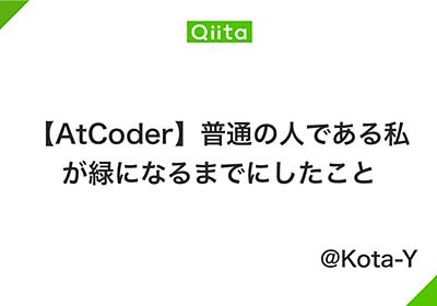【AtCoder】普通の人である私が緑になるまでにしたこと - Qiita