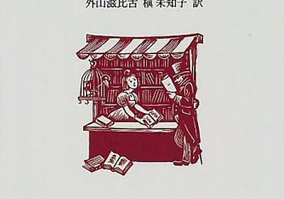 緊張感を伴った読書との付き合い方―『読書力』『本を読む本』 - 昼メシ物語