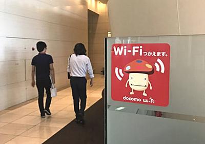 ドコモ、訪日客に無料Wi-Fi 全国10万カ所で利用可  :日本経済新聞