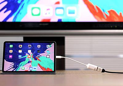 【新製品】iPad ProやMacのUSB-C端子から、HDMIディスプレイに映像出力できるアダプタ「TUNEWEAR USB-C TO HDMI V2.0 4K UHDTV 変換アダプタ」 - iをありがとう