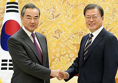 韓国文政権が中国外相の「一方的な主張」に屈した事情、元駐韓大使が解説   元駐韓大使・武藤正敏の「韓国ウォッチ」   ダイヤモンド・オンライン