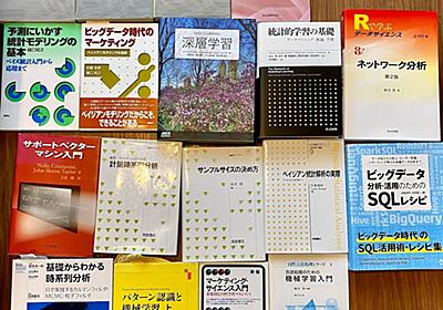 何故データサイエンティストになりたかったら、きちんと体系立てて学ばなければならないのか - 渋谷駅前で働くデータサイエンティストのブログ