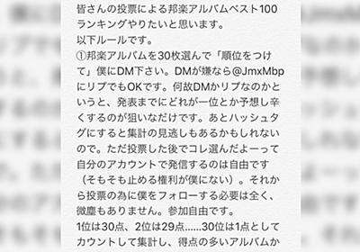 #みんなが選ぶ邦楽オールタイムベストアルバム100_In2020 - Togetter