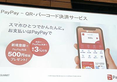 "PayPay""100億円祭""の裏側で何があったのか システム障害と苦闘したエンジニア (1/2) - ITmedia NEWS"