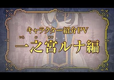 PS4「クロバラノワルキューレ」キャラクター紹介PV一之宮ルナ(cv.御伽ねこむ)編