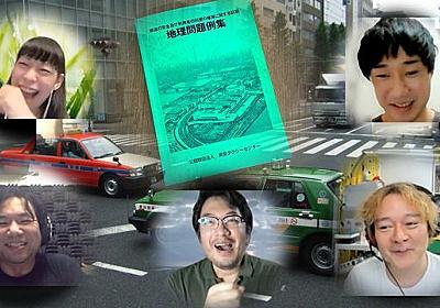 東京のタクシー運転手が必ず受ける「地理試験」を解いてみる :: デイリーポータルZ