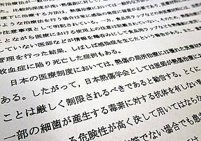 傷口にラップっていいの? 熱傷・褥瘡、専門家の見解は:朝日新聞デジタル