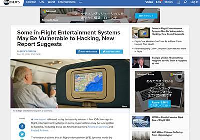 機内システムの脆弱性報告にパナソニック子会社が反論 - ITmedia エンタープライズ