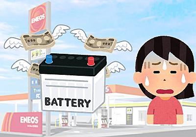 危うくガソリンスタンドでバッテリー交換しかける妻。自分でやれば10,000円以上安く済むよ!