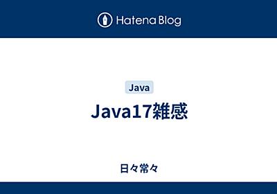 Java17雑感 - 日々常々