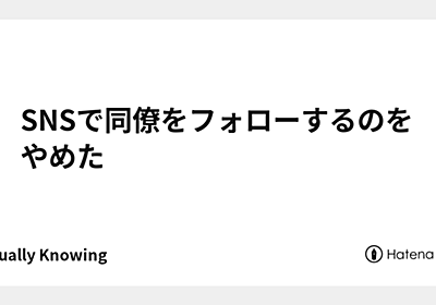 SNSで同僚をフォローするのをやめた - Sexually Knowing