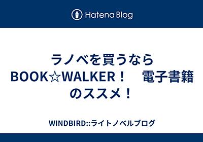 ラノベを買うならBOOK☆WALKER! 電子書籍のススメ! - WINDBIRD::ライトノベルブログ