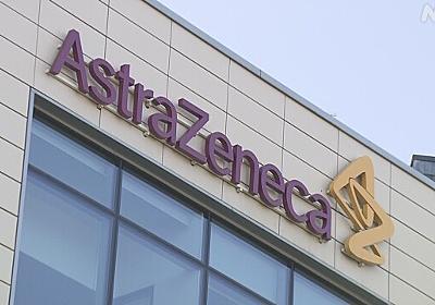 英アストラゼネカ 日本国内でワクチン生産を近く開始へ | 新型コロナウイルス | NHKニュース