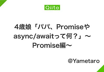 4歳娘「パパ、Promiseやasync/awaitって何?」〜Promise編〜 - Qiita