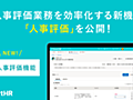 SmartHRが人事評価業務を効率化する新機能「人事評価」を公開!   SmartHR シェアNo.1のクラウド人事労務ソフト