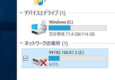 「Windows 10 October 2018 Update」の割り当てられたネットワークドライブに問題 - 窓の杜