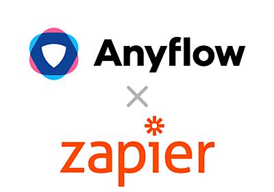 AnyflowとZapierが連携できるようになりました🔥|Anyflow | 業務自動化iPaaS