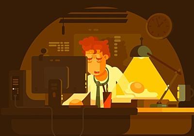 長時間残業、生産性を劣化させる「10の悪い習慣」(チェックリスト付き) | BUSINESS INSIDER JAPAN
