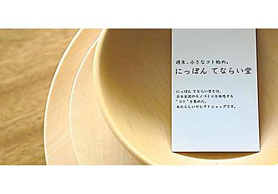 にっぽん てならい堂 | にっぽん てならい堂とは、日本全国のモノづくりを体感するコトを集めた、新しいセレクトショップです。