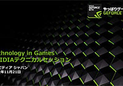 NVIDIA,独自のアンチエイリアシング技法「FXAA」「TXAA」をアピール。いまあらためて振り返るアンチエイリアシングの歴史 - 4Gamer.net
