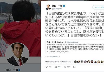 原口一博「日本人が大切にしているものを燃すことが表現の自由、芸術の名の下に許されていいのか?」百田氏の公演中止にも言及 | KSL-Live!