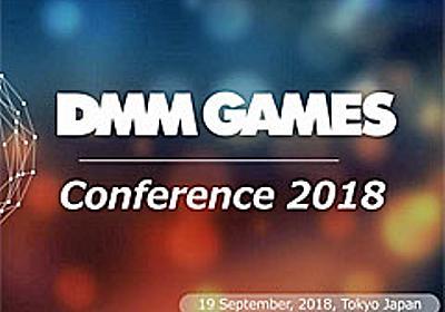 [TGS 2018]DMM GAMESが完全に新しいゲーム・プラットフォームを設立へ。DMM GAMES事業戦略講演をレポート - 4Gamer.net