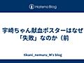 宇崎ちゃん献血ポスターはなぜ「失敗」なのか(前 - tikani_nemuru_M's blog