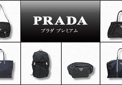 e59558d610af プラダ ヴィンテージ 【ブランディア オークション】
