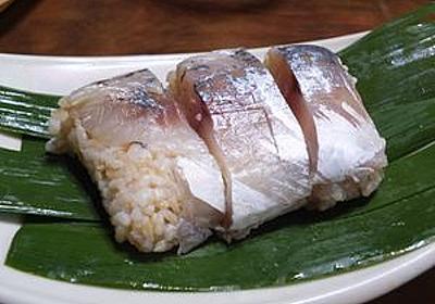 地元和歌山県民による「あせ寿司」の作り方   「ライフハック」と漢の趣味【昔々】