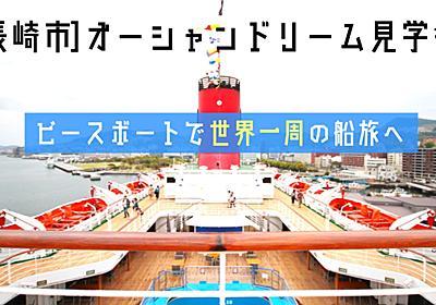 【長崎市】ピースボートで世界一周の船旅!オーシャンドリーム見学会