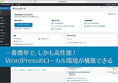 かなりオススメ!WordPressのローカル環境が簡単に構築できる、Windowsもmac OSも対応の無料ツール -Local | コリス