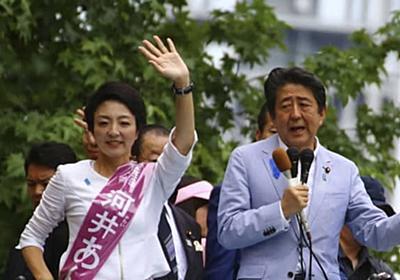 河井夫妻買収起訴、首相の責任重く 強引に擁立、現職の地盤切り崩しへ次々現金 | 47NEWS