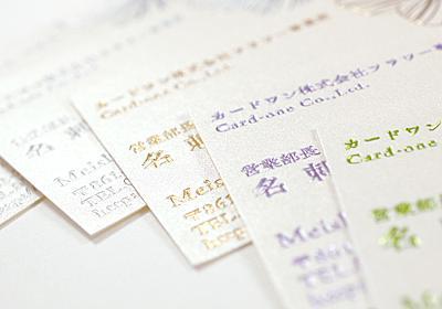 OKムーンカラー名刺