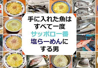 「サッポロ一番」は魚の出汁で作る。それがおれのルール(研究活動報告) - ソレドコ