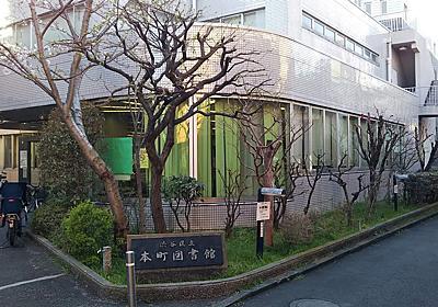 【更新】図書館閉鎖が校正・校閲の大きな障害に ~ 新型コロナ感染症対策の思わぬ影響   HON.jp News Blog