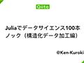 Juliaでデータサイエンス100本ノック(構造化データ加工編) - Qiita