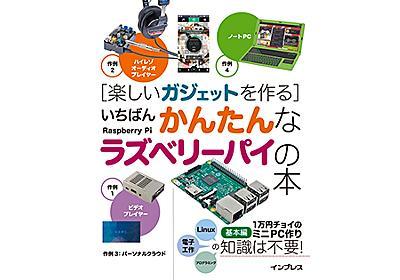 Raspberry Pi PCを作ろう——「楽しいガジェットを作る いちばんかんたんなラズベリーパイの本」発刊 | fabcross