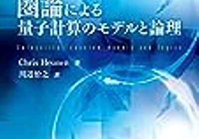 『圏論による量子計算と論理』はエキサイティングだ (1/2) - 檜山正幸のキマイラ飼育記
