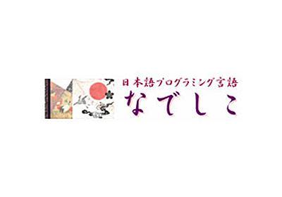 ゼロからはじめてみる日本語プログラミング「なでしこ」 (1) 日本語プログラミング言語「なでしこ」を始めよう | マイナビニュース