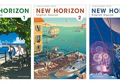 (中2New Horizon:Let's Read 1単語練習編 )ニューホライズン英語練習プリント〜2021年最新版〜 - Bossの英語旅
