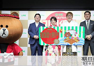 LINEペイ300億円祭を延長 「バラマキ」に誤算?:朝日新聞デジタル