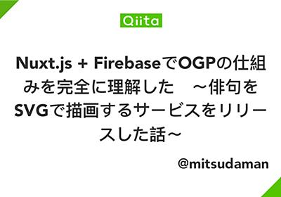 Nuxt.js + FirebaseでOGPの仕組みを完全に理解した 〜俳句をSVGで描画するサービスをリリースした話〜 - Qiita