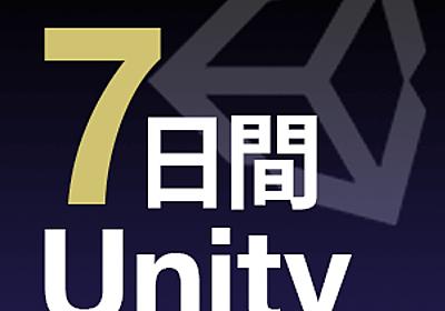 Day1:まずはゲームの土台作り!:初心者でもできる! 7日間で作るUnityゲーム開発|gihyo.jp … 技術評論社
