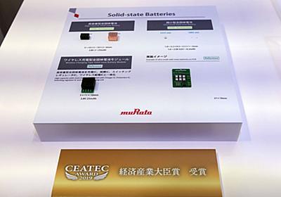 村田製作所とソニーの技術を融合、容量25mAhの全固体電池として昇華 - MONOist(モノイスト)