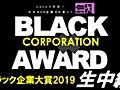 ブラック企業大賞2019、大賞は2年連続で三菱電機 「あまりに異常」「二度目の大賞を与える企業が生まれてしまったことに激しい怒り」 - ねとらぼ