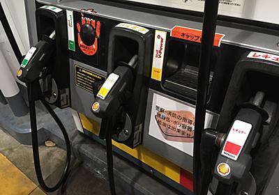どこが違う? 性能差は? 知ってるようで知らないガソリンの真実   自動車情報誌「ベストカー」
