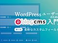 第3回 柔軟なカスタムフィールド | WordPressユーザーのためのa-blog cms 入門 | 連載記事 | a-blog cms